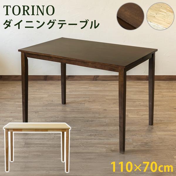 テーブル ダイニングテーブル TORINO ダイニングテーブル 110×70ダイニング 食卓テーブル テーブル フリーテーブル 木製 シンプル lh110na lh110wal TORINO テーブル ダイニングテーブル 木製 食卓テーブル