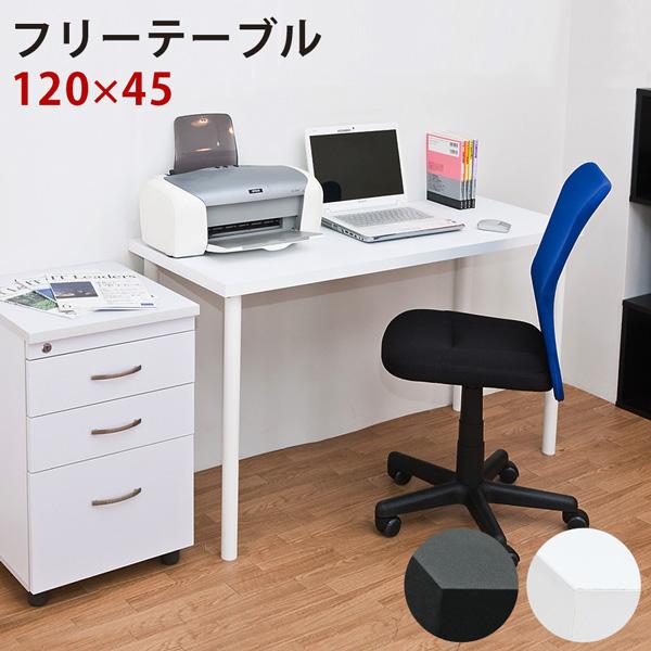 デスク 書斎机 フリーテーブル 120×45スペースに合わせたチョイスが可能 ty1245 TY-1245 書斎机金属製 デスク 書斎机 テーブル 作業台 マルチデスク PCデスク