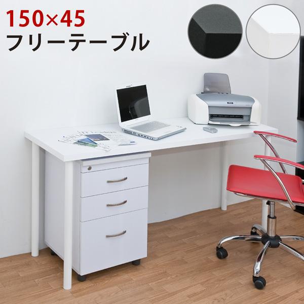 デスク 書斎机 フリーテーブル 150×45 スペースに合わせたチョイスが可能 ty1545 TY-1545 デスク 書斎机金属製 テーブル 作業台 マルチデスク PCデスク 机 フリーデスク