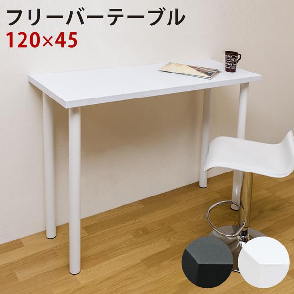 テーブル センターテーブル・ローテーブル フリーバーテーブル 120×45 シンプルだから何でも使えるフリーテーブル♪tyh1245 TY-H1245 ハイテーブル カウンターテーブル バーテーブル 作業台 立ち仕事 シンプル ブラック ホワイト リビング ダ