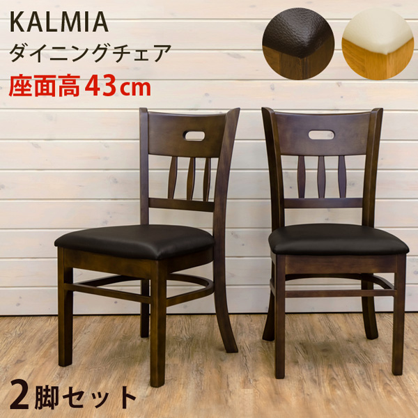 イス・チェア ダイニングチェア KALMIA ダイニングチェア 2脚セットダイニングチェア チェア イス 椅子 vtm500 vtm-500 KALMIA イス チェア ダイニングチェア 木製 椅子 いす チェア ダイニングチェアー ダイニング