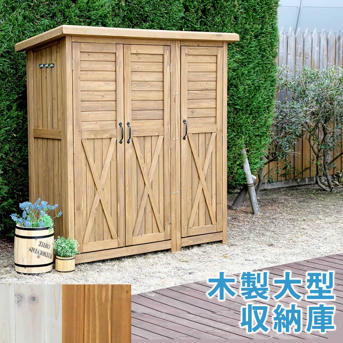 収納家具 屋外ストッカー 木製 大型 収納庫 (三つ扉) KTDS1600大型なのに省スペース!クローゼットのような使い心地♪KTDS1600 ベランダ収納 収納 収納庫 小屋 物置 天然木 木製 収納家具 屋外収納 物置 おしゃれ