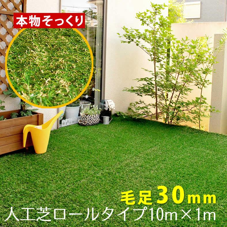 ロール人工芝(芝丈30mm)幅1m×長さ10m ガーデニング 芝生天然の芝生に比べ、お手入れカンタン。水はけ機能もしっかりしています。SST-FME-3010 人工芝生 ガーデンデッキ ガーデンデッキ エクステリア 芝生 ベランダ バルコニー テラス