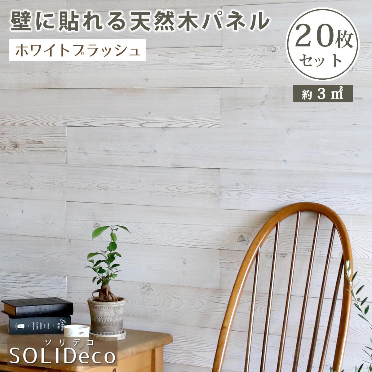 壁紙・装飾フィルム 壁紙 SOLIDECO 壁に貼れる天然木パネル ナチュラルシリーズ (ホワイトブラッシュ) 20枚組 (約3m2)SLDC-20P-003WHT 壁パネル ウォールパネル ウッドパネル DIY 壁紙