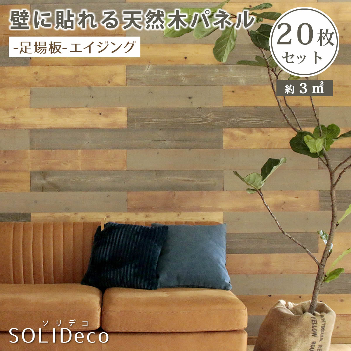 壁紙・装飾フィルム 壁紙 SOLIDECO 壁に貼れる天然木パネル ナチュラルシリーズ (-足場板-エイジング) 20枚組 (約3m2) SLDC-20P-004ASB 壁パネル ウォールパネル ウッドパネル DIY 壁紙