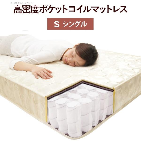 寝具 マットレス ポケットコイル スプリング マットレス シングル マットレスのみ高密度ポケットコイルマットレス♪シングルサイズ c1100001 ベッド シングルサイズ マットレス ポケットコイル スプリング マットレス シングル マットレスのみ 寝具