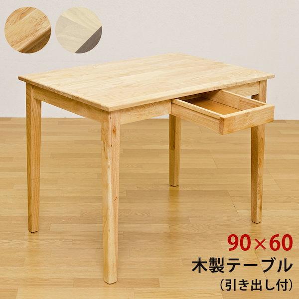 【ランキング1位獲得】木製引出し付テーブル 90×60cm デスク ライティングビューローデスク 机 フリーデスク テーブル UMT-9060BR UMT-9060NA UMT-9060WW デスク ライティングデスク 引出し付き デスク 机 フリーデスク テーブル 木製 つくえ