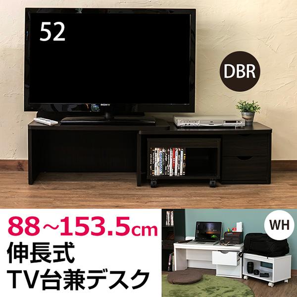 伸長式TV台兼デスク【すぐ使えるクーポン進呈中】ロータイプデスクとしても使用可能です! コーナー テレビボード テレビラック 幅88~153.5cm デスク 机 作業台 FJ-05 収納家具 テレビ台