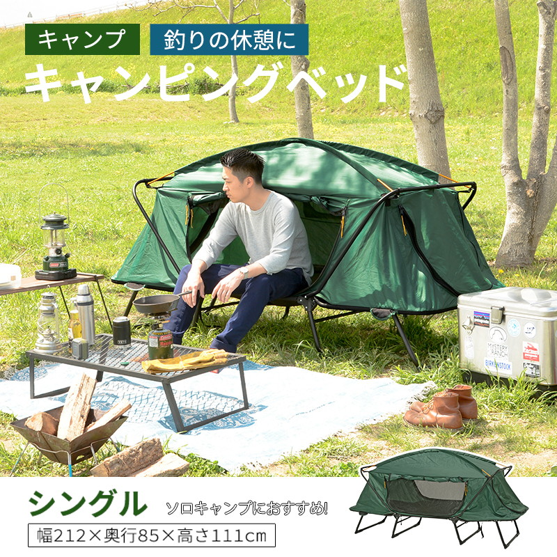 キャンピングベッドシングル キャンプ、釣りの休憩に LTB-4175S キャンプ 釣り フェス 災害時 折りたたみ テント 脚付き メッシュ シングル