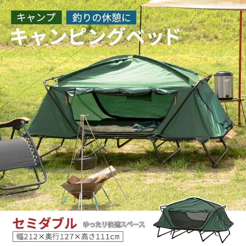 キャンピングベッドセミダブル キャンプ、釣りの休憩に LTB-4176SD キャンプ 釣り フェス 災害時 折りたたみ テント 脚付き メッシュ セミダブル