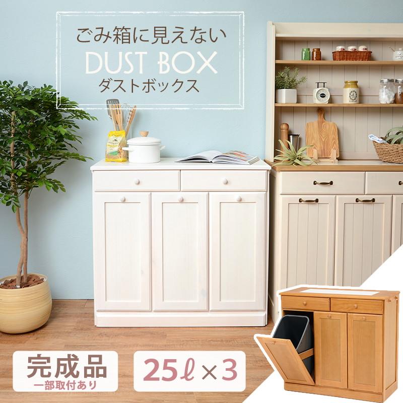 ゴミ箱 ダストボックス MUD-6723 ゴミ箱に見えないダストボックス MUD-6723WS MUD-6723NA キッチン ゴミ箱 ダストボックス 収納 分別 引き出し フック キャスター付き 天然木