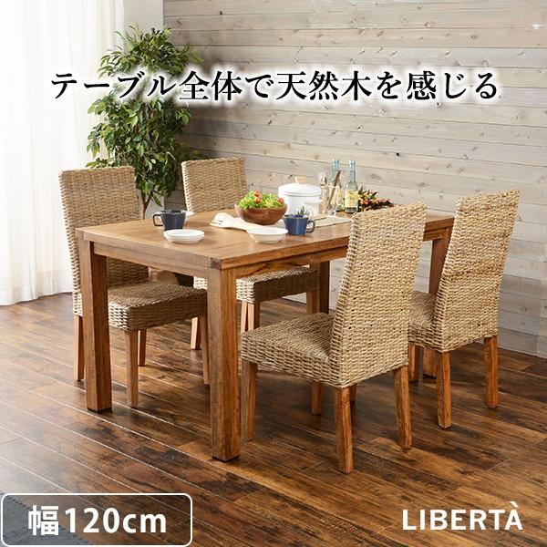 テーブル ダイニングテーブル リベルタシリーズ ダイニングテーブル 幅120 RKT-2942-120滑らかな手触りと木目の風合いも艶やかなマンゴー木材を使用したダイニングテーブル RKT-2942-120 ダイニングテーブル テーブル ダイニング マンゴーウッド
