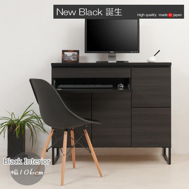 スタイリッシュブラック スクエアキャビネット デスクタイプ 幅106cm デスク パソコンデスクシンプルでスタイリッシュなデスクタイプのブラックキャビネット ST-0006 パソコンデスク キャビネット リビング ブラック 黒 木製 ラック スクエア 棚 リビングボード
