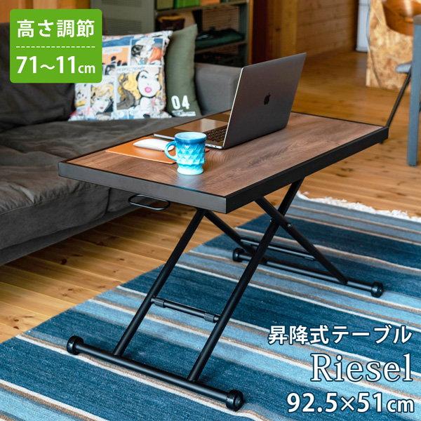 テーブル カフェテーブル・ティーテーブル 昇降式テーブル Rieselオシャレな昇降式テーブル UTK-12 昇降式テーブル オシャレ 昇降式テーブ ル高さ調節可能 シンプル 一人暮らし 独身 新居