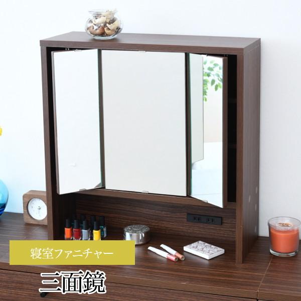 寝室ファニチャーシリーズ 三面鏡 鏡 三面鏡専用のデスクに取り付けられるミラー。寝室をモダンな空間に。 FBF-0002-BR ミラー内収納 コンセント デスク型ドレッサー デスク上 組み合わせ デスク上置き 木目