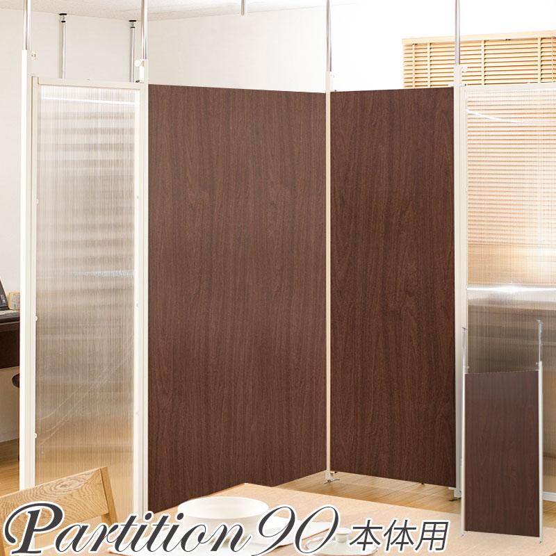 オフィス家具 パーテーション パーテーション幅90cm 本体シンプルなパーテーションボード90cm NJ-0116 NJ-0115 NJ-0114 突っ張り 壁面 DIY 薄型 ワードローブ 間仕切り 仕切り パーティション オフィス ブラインド 目隠し 収納 ラック