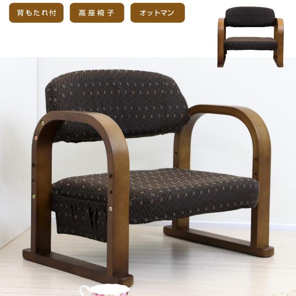 イス・チェア 座椅子 1人掛け高座椅子オシャレな高座椅子 ST-154WK-BL ST-154WK-BR 高座椅子 1人掛 軽量 オットマン ショールーム モデルルーム モデルハウス シェアハウス 民泊 リフォーム リノベーション インテリアコーディネート 新生活