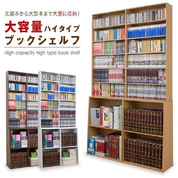 大容量ハイタイプブックシェルフ 90cm幅FL-1326 本棚 ハイタイプ 本 CD DVD 大容量 転倒防止器具付き 大型本 収納 リビング 書斎