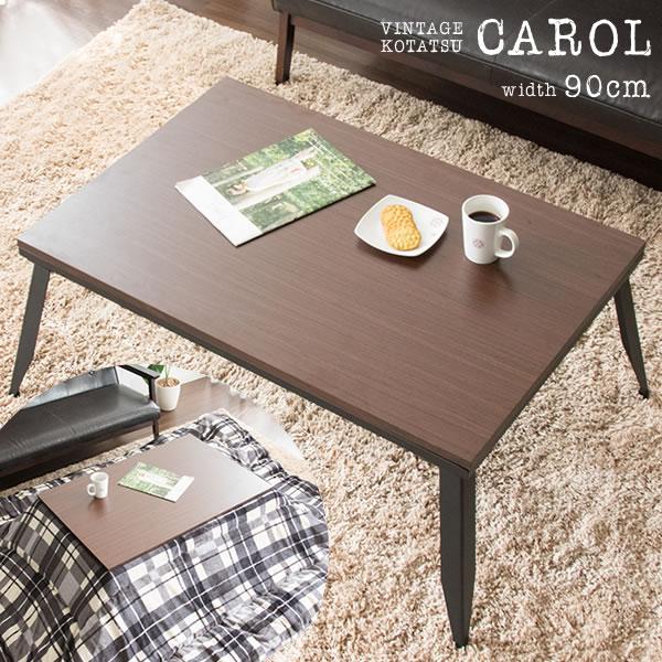 ヴィンテージ風こたつ CAROL(キャロル)幅90cm 家電 こたつKCT-900 こたつ テーブル ブラウン スタイリッシュ ヴィンテージ風  薄型フラットヒーター 快適 センターテーブル オールシーズン