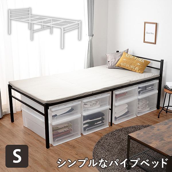 ベッド ベッドフレーム シングルベッド ハイタイプ 幅98KH-3095WH KH-3095BK 通気性 メッシュ床板 収納たっぷり 清潔感 マット クール 幅98×長さ198 スチールパイプ 耐荷重90kg 組立式 ホワイト ブラック