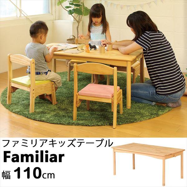 子供部屋用インテリア・寝具・収納 テーブル ファミリアキッズテーブル 幅110cmFAMT110NA キッズテーブル 幼稚園 保育園 角に丸み
