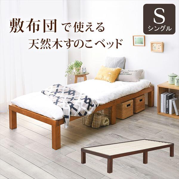 天然木すのこシングルベッド ベッド ベッドフレームWB-7702S すのこ こだわり 丈夫 天然木 ベッドフレーム 敷布団 ベッド下 収納スペース ブラウン
