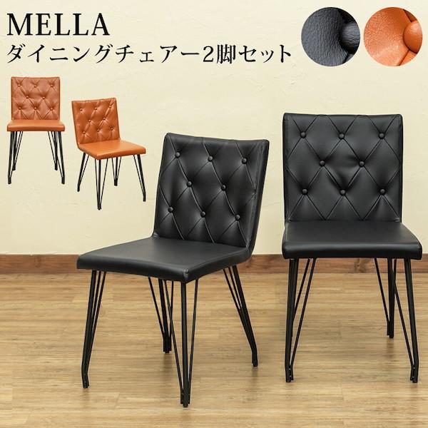 ダイニングチェアMELLA(2脚入り) イス・チェア ダイニングチェアAXME55 ダイニング チェア 椅子 イス ダイニングチェア 食卓椅子 シンプル PVC お手入れ簡単 ブラウン ブラック お洒落 デザイン MELLA