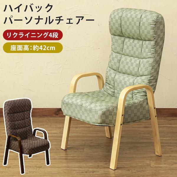ハイバックパーソナルチェア イス・チェア ラウンジチェア・パーソナルチェアs318 パーソナルチェア 椅子 いす イス リクライニング 腰痛対策 調整可能 ブラウン グリーンナチュラル オールシーズン 快適 ハイバック