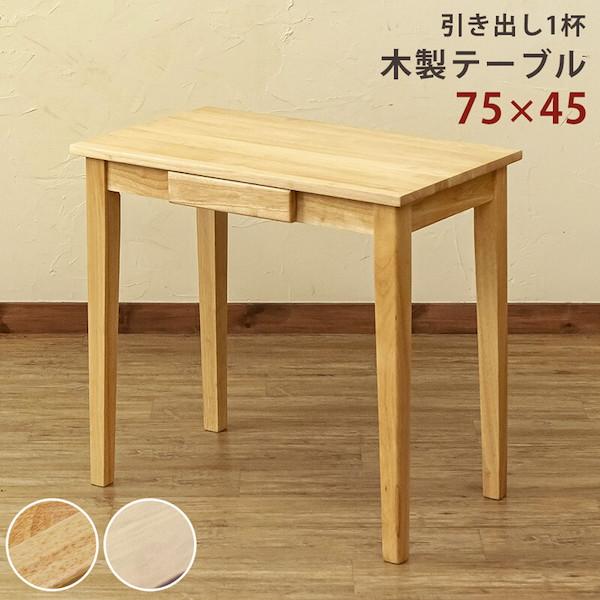木製テーブル(デスク) 75x45 デスク 書斎机umt7545 テーブル 机 つくえ デスク 平机 75x45 パソコンデスク シンプル 引き出し付き ナチュラル ホワイトウォッシュ 天然木 木製 お洒落 北欧