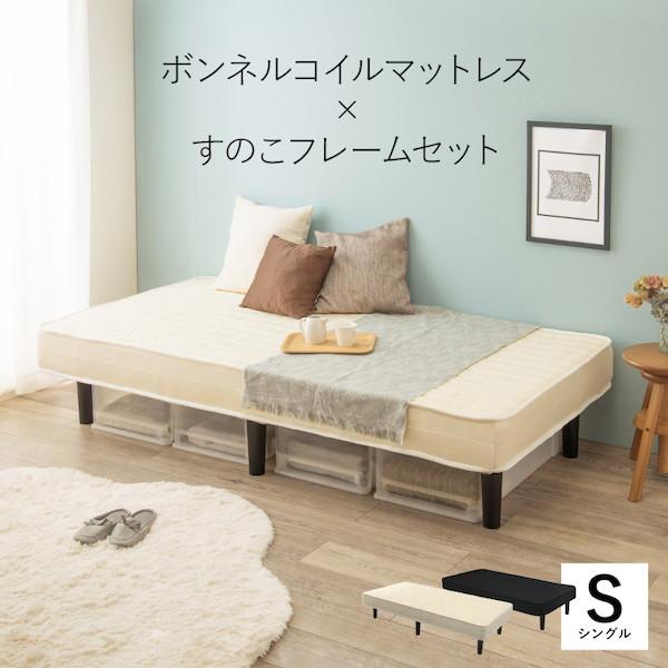 ボンネルコイルマットレスベッド ベッド フレーム・マットレスセットKMB-3105 すのこ ベッド 寝具 ベット セット マットレス ベッド本体 通気性 簡単 組み立て 組立 収納 ホワイト ブラック