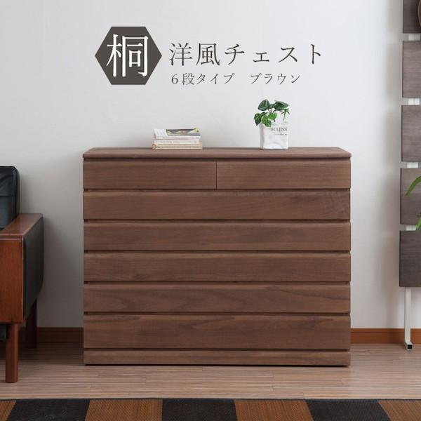 収納家具 タンス・チェスト 桐洋風チェスト 6段落ち着きと高級感がどんなお部屋にも馴染みます!日本製で完成品です HI-0085 インテリア 収納 収納家具 チェスト リビング用 モダン 和室 木製 書類ケ