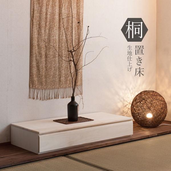桐の置き床 生地仕上げ 収納家具 タンス・チェストhi-0096 桐1段 置き床 置床 花台 白木 日本製 和 雑貨