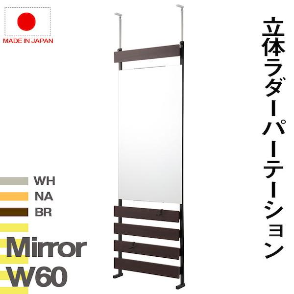 突っ張り立体ミラーラック 幅60 通常タイプ 鏡 スタンドミラーnj-0609 nj-0610 nj-0611 ミラーラック 幅60 通常タイプ ホワイト ナチュラル ブラウン 日本製 ラダーラック つっぱりパーテーション