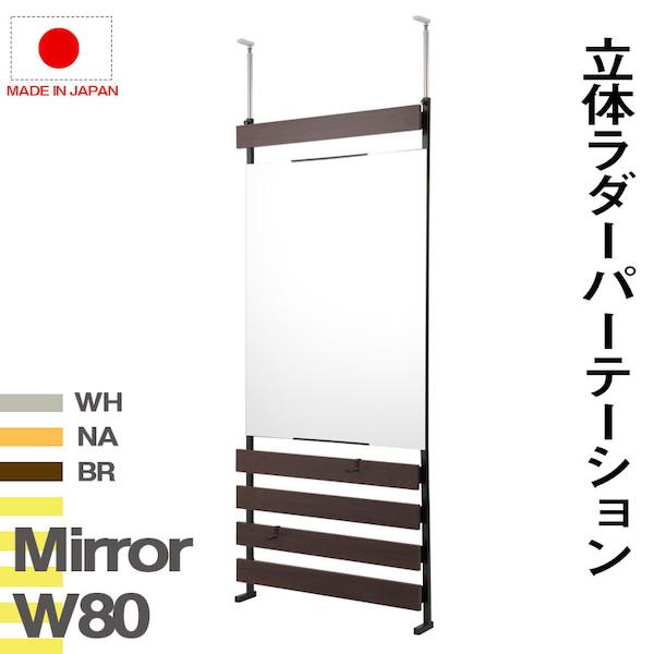 突っ張り立体ミラーラック 幅80 通常タイプ 鏡 スタンドミラーnj-0612 nj-0613 nj-0614 突っ張り立体ミラーラック 幅80 通常タイプ ホワイト ナチュラル ブラウン 日本製 つっぱりパーテーション