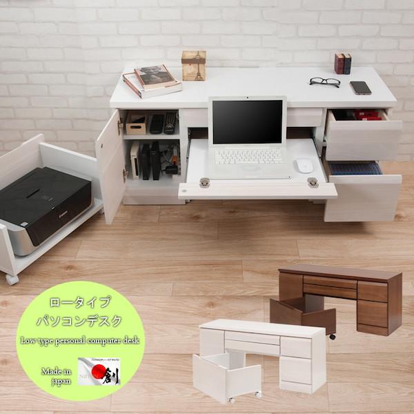 天然木桐材 ローパソコンデスク デスク 書斎机st-0009 st-0010 天然木桐 ロータイプ PCデスク 幅約120 日本製 完成品 ホワイト 木製 学習机 デスク プリンター パソコンラック キーボードテーブル付
