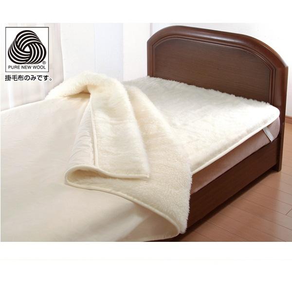 ウールマーク付きウオッシャブルウール毛布 敷毛布セミダブル 寝具 敷布団FL-1151 毛布 ウール 美品 暖かい 洗濯可 セミダブル 敷布団 丸洗い 掛毛布 敷毛布 アイボリー 期間限定今なら送料無料