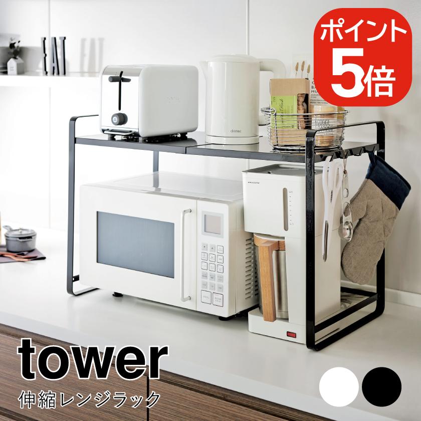 山崎実業 年末年始大決算 品質検査済 tower 伸縮レンジラック 3131 タワー 3130