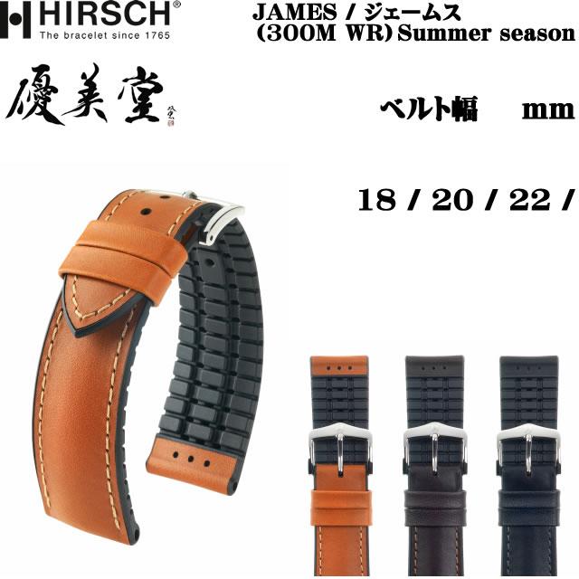 HIRSCH ヒルシュ JAMES ジェームス 女性サイズ、 男性サイズあります 腕時計ベルト カーフ(自然、植物タンニンなめし、イタリアンカーフ) 裏素材は カウチューク(天然ゴム) 18mm/20mm/22mmHIRSCH(ヒルシュ)の時計革ベルトの日本正規品 純正時計バンドです