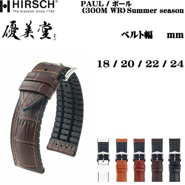 HIRSCH ヒルシュ PAUL ポール 女性サイズ 男性サイズ、長めの男性サイズあります 腕時計ベルト カーフ(アリゲーター型押し セミマット、イタリアンカーフ) 裏素材は カウチューク(天然ゴム) 20mm/22mm/24mm