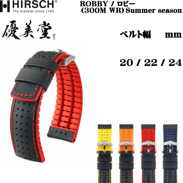 HIRSCH ヒルシュ ROBBY ロビー 男性サイズしかありません 腕時計ベルト カーフ(穴の開いた帆布のようで丈夫) 裏素材は カウチューク(天然ゴム) 20mm/22mm/24mm
