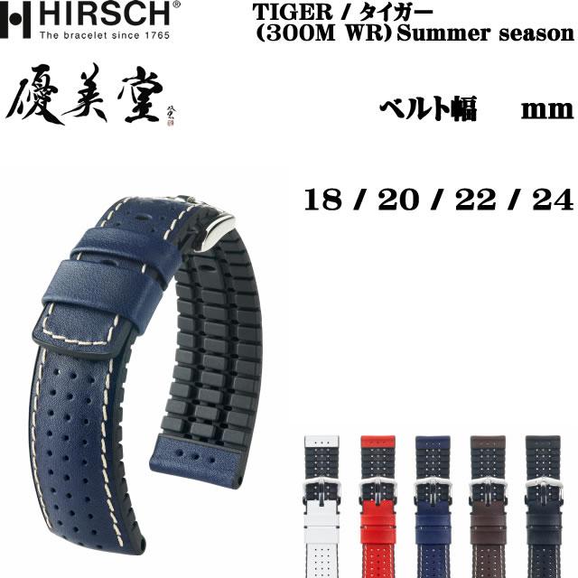 HIRSCH ヒルシュ TIGER タイガー 男性サイズしかありません 腕時計ベルト カーフ(キズのつきにくい丈夫で細かな型押し) 裏素材は カウチューク(天然ゴム) 18mm/20mm/22mm/24mm