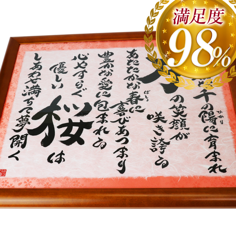 『幸せ命名額』Lサイズ出産祝い・誕生記念・命名書ネームインポエム