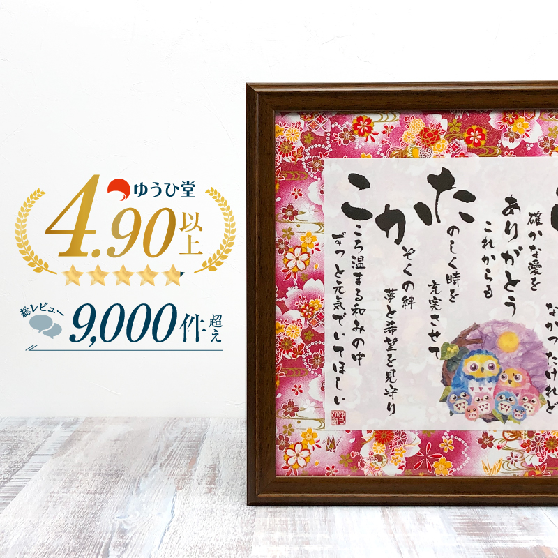 Present (golden wedding anniversary gift recommendation product) Japanese  paper name poem to parents selectable as for the name poetry (name poem)