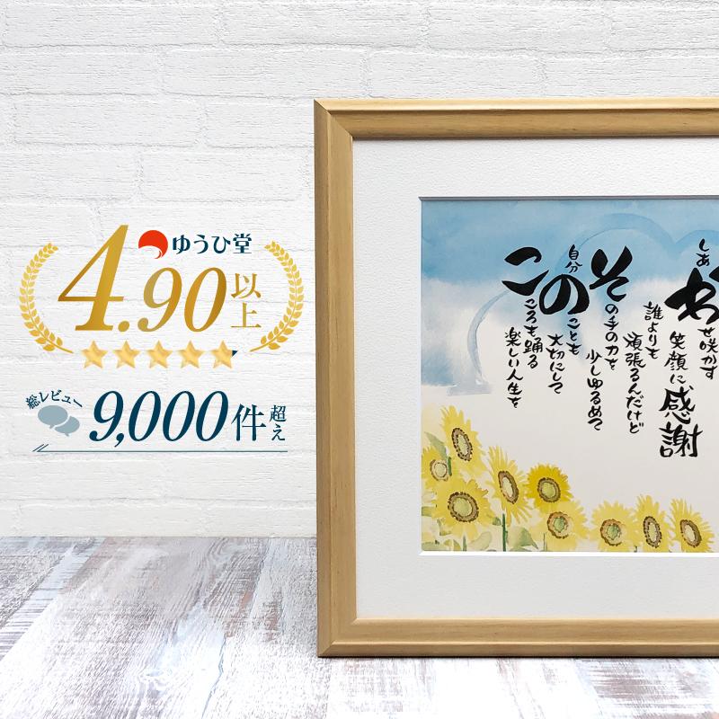 名前詩 ネームポエム 名前 ポエム 水彩画 両親贈呈 ルビー婚式 プレゼント 推奨品 Mサイズ
