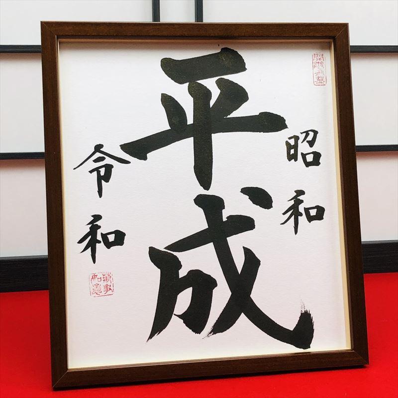 昭和 平成 令和 プロの書道家が毛筆で揮毫
