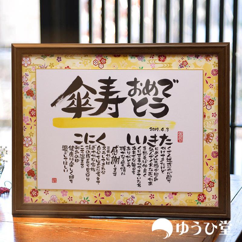 傘寿 祝い プレゼント 【公式】名前詩 Mサイズ