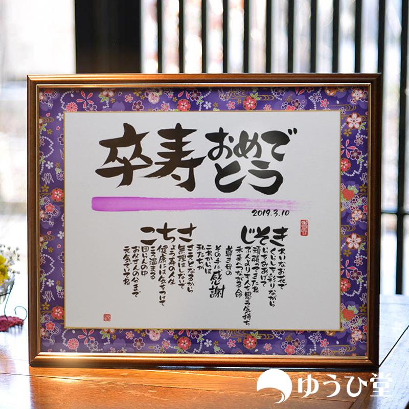 卒寿のプレゼント 卒寿祝い専用の名前詩手書きポエム 新サイズ卒寿 和風フラワー柄の友禅和紙
