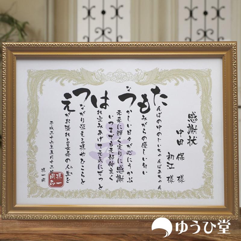 名前詩の感謝状 ダイヤモンド婚式 金婚式専用 大サイズ(A3サイズ)