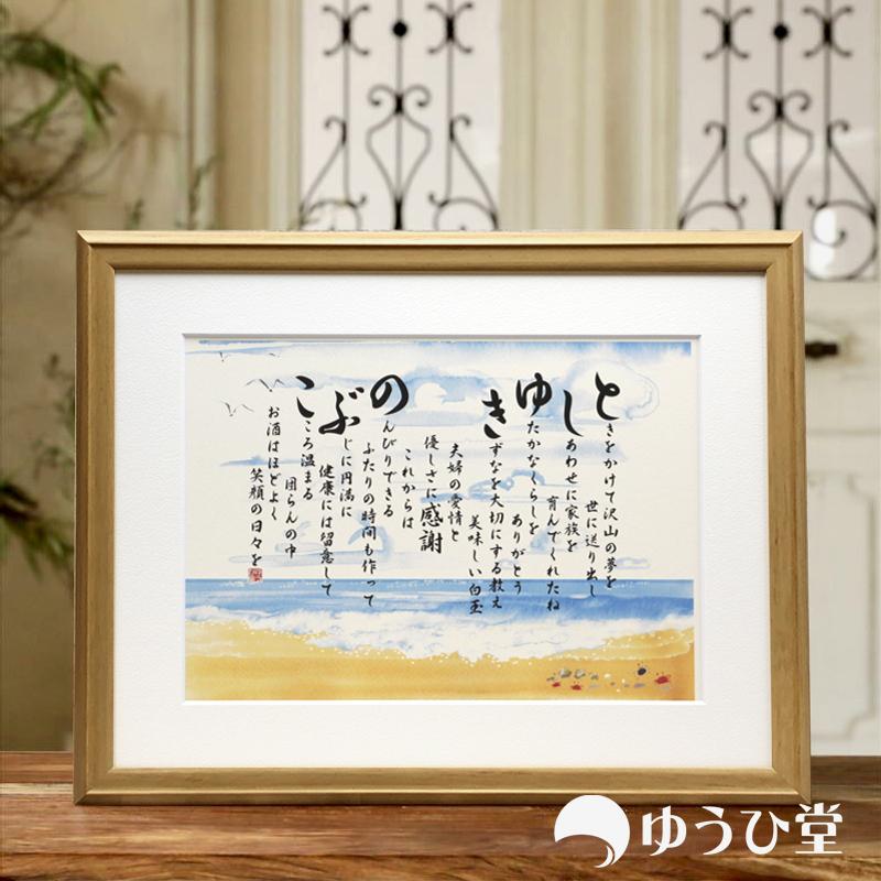 水彩画 ネームポエム 結婚式 両親 贈呈品 名前詩 Mサイズ