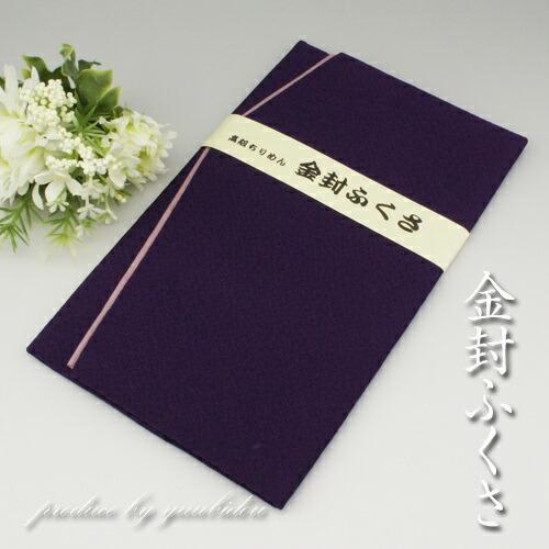 【ポイント10倍!】金封【ふくさ】濃紫色 【★★★】